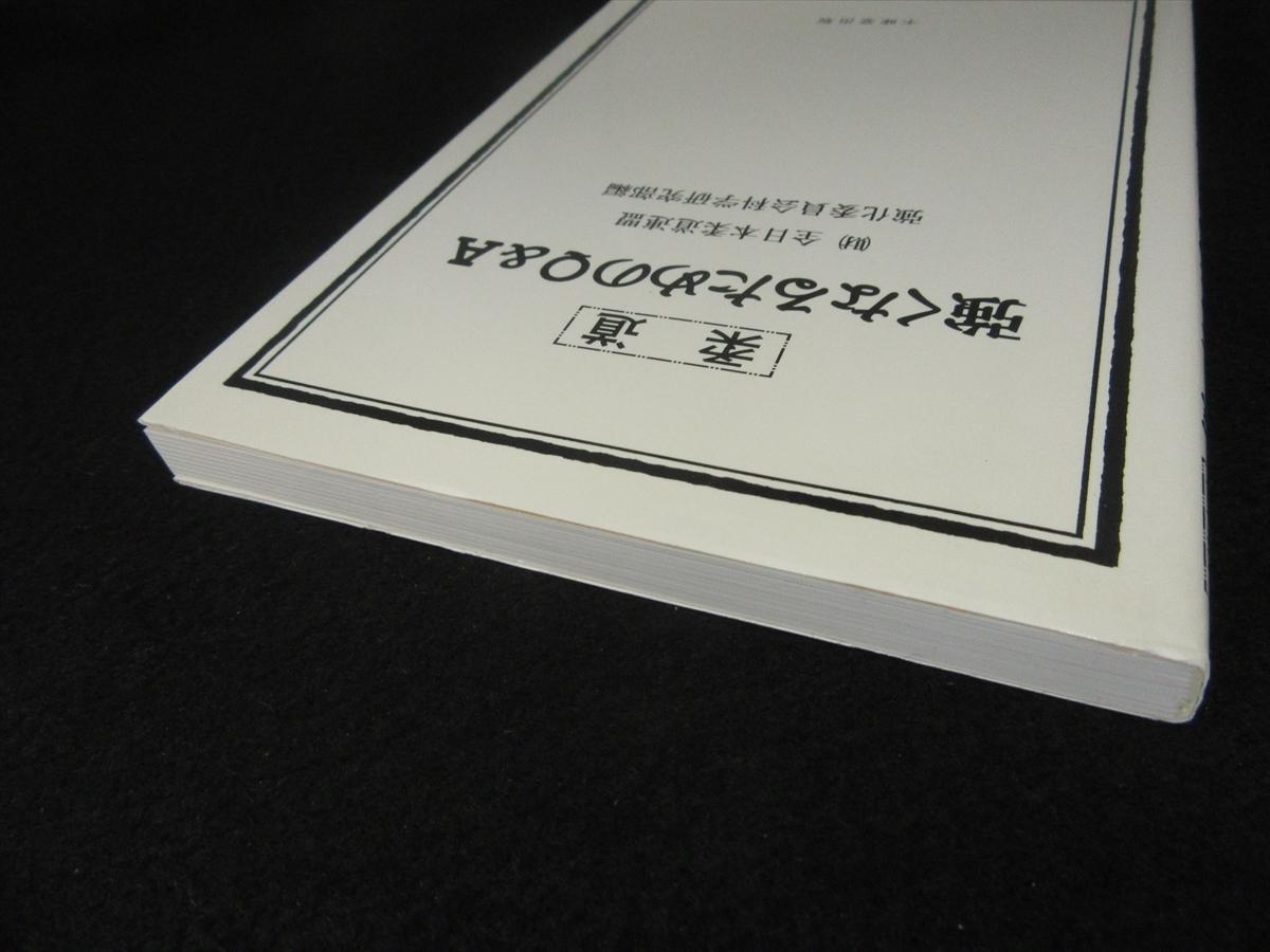 本 『柔道 強くなるためのQ&A』 ■送120円 全日本柔道連盟強化委員会科学研究部 トレーニングの仕方 栄養知識 心理的問題への対処 など○_画像5