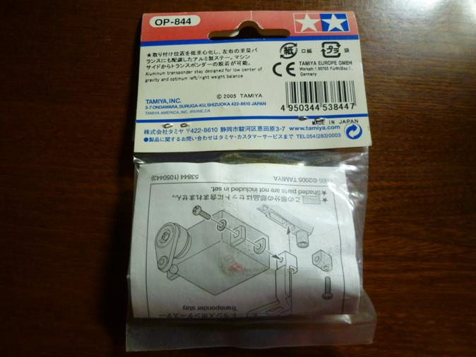 タミヤ TA05トランスポンダーステー OP-844 新品未使用