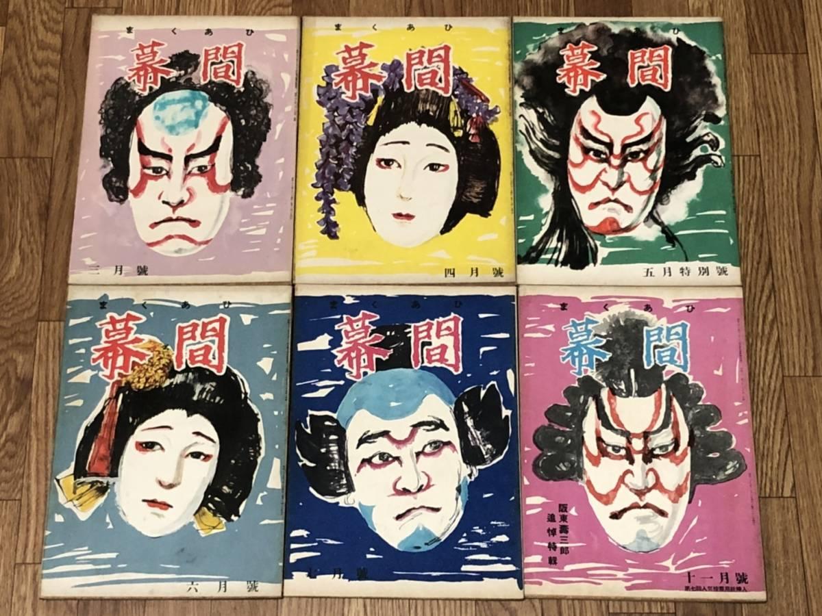 幕間 まくあひ 昭和26年から31年 不揃い まとめ売り 雑誌 月刊 まくあい_画像6