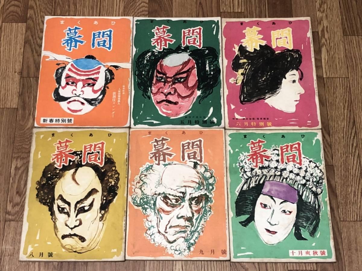 幕間 まくあひ 昭和26年から31年 不揃い まとめ売り 雑誌 月刊 まくあい_画像4