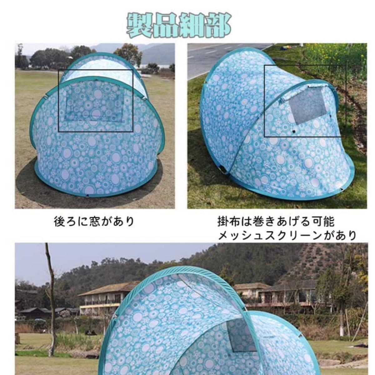 テント ワンタッチテント サンシェードテント ポップアップビーチテント