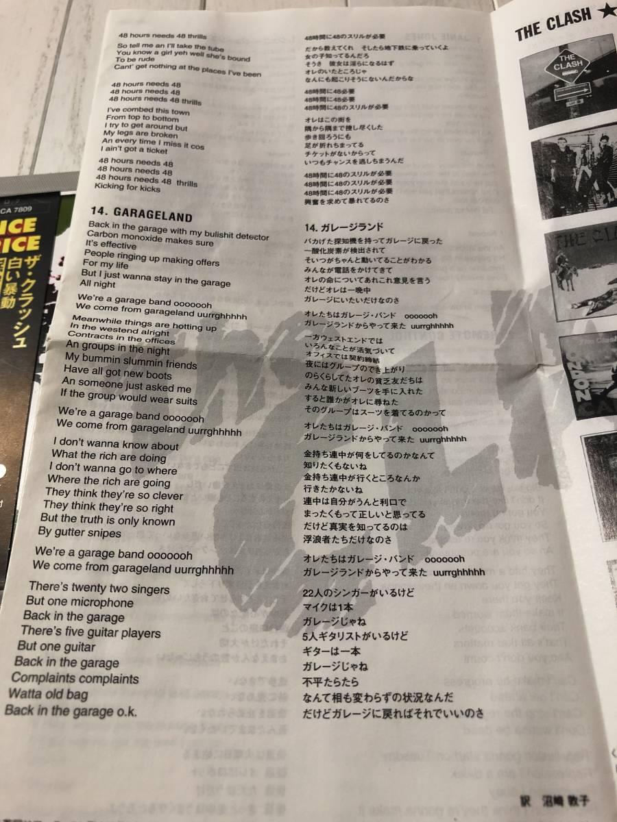 CD ザ ・クラッシュ 白い暴動 日本版