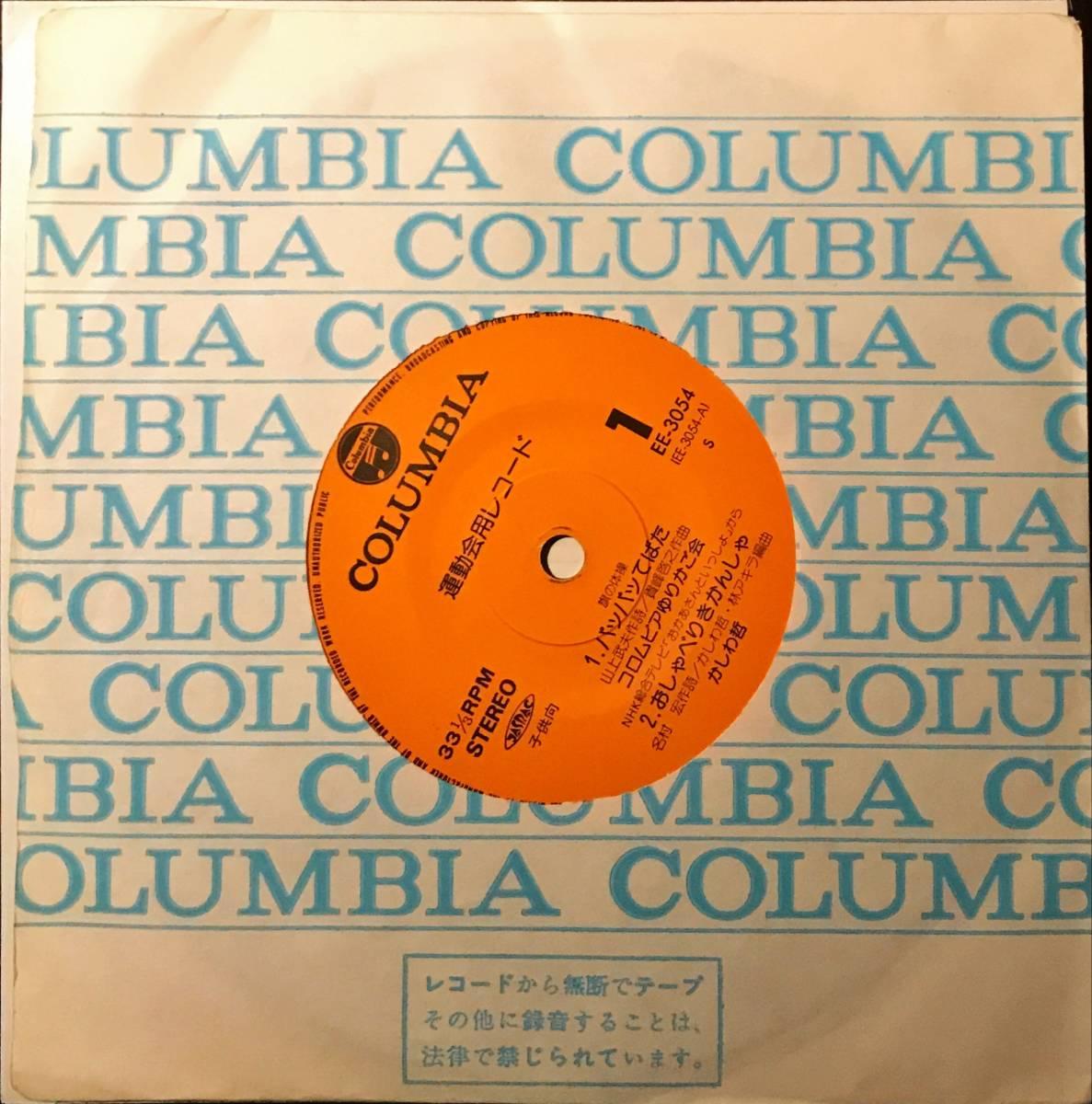 [試聴]和モノ希少ブギウギ パッパッてばた / おしゃべり きかんしゃ 他2曲 GROOVE歌謡 [EP]ロカビリー グルーヴ 運動会レコード教材 7_画像3