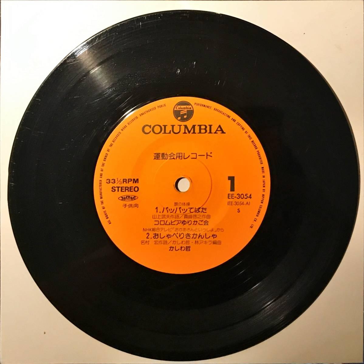 [試聴]和モノ希少ブギウギ パッパッてばた / おしゃべり きかんしゃ 他2曲 GROOVE歌謡 [EP]ロカビリー グルーヴ 運動会レコード教材 7_画像4
