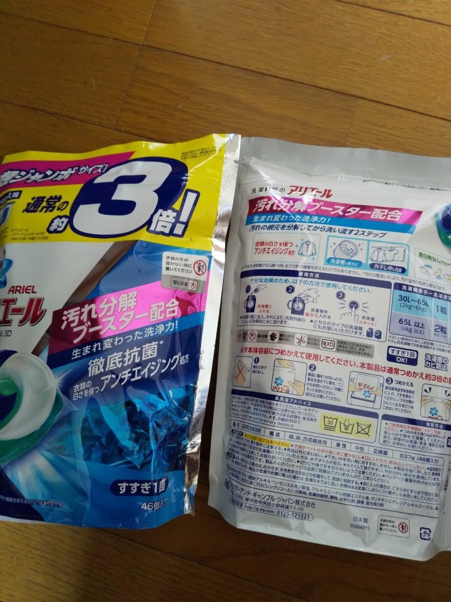 12袋×46個!アリエール パワージェルボール3D 洗剤