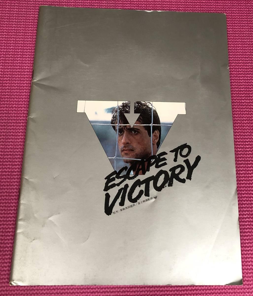 (映画パンフ)「勝利への脱出 ESCAPE TO VICTORY」シルヴェスター・スタローン Sylvester Stallone,マイケル・ケイン Michael Caine_画像2