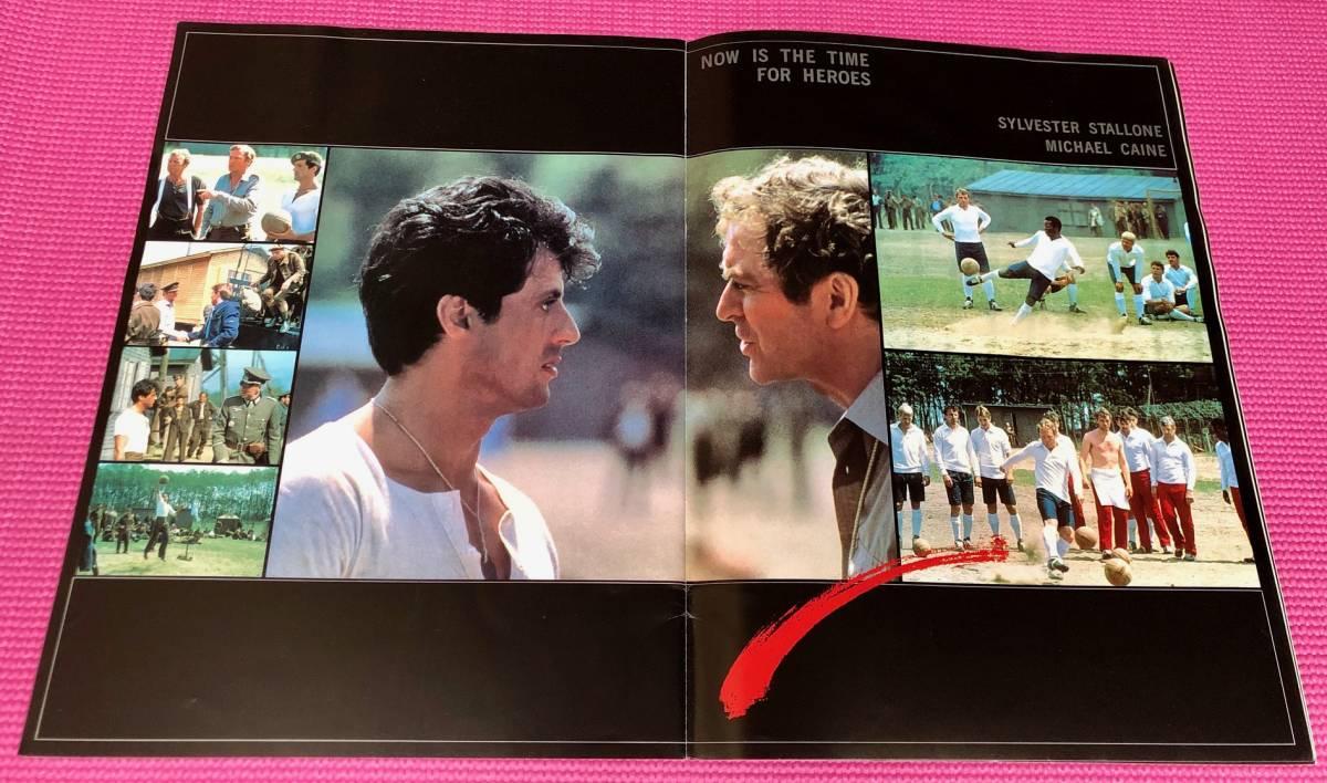 (映画パンフ)「勝利への脱出 ESCAPE TO VICTORY」シルヴェスター・スタローン Sylvester Stallone,マイケル・ケイン Michael Caine_画像6