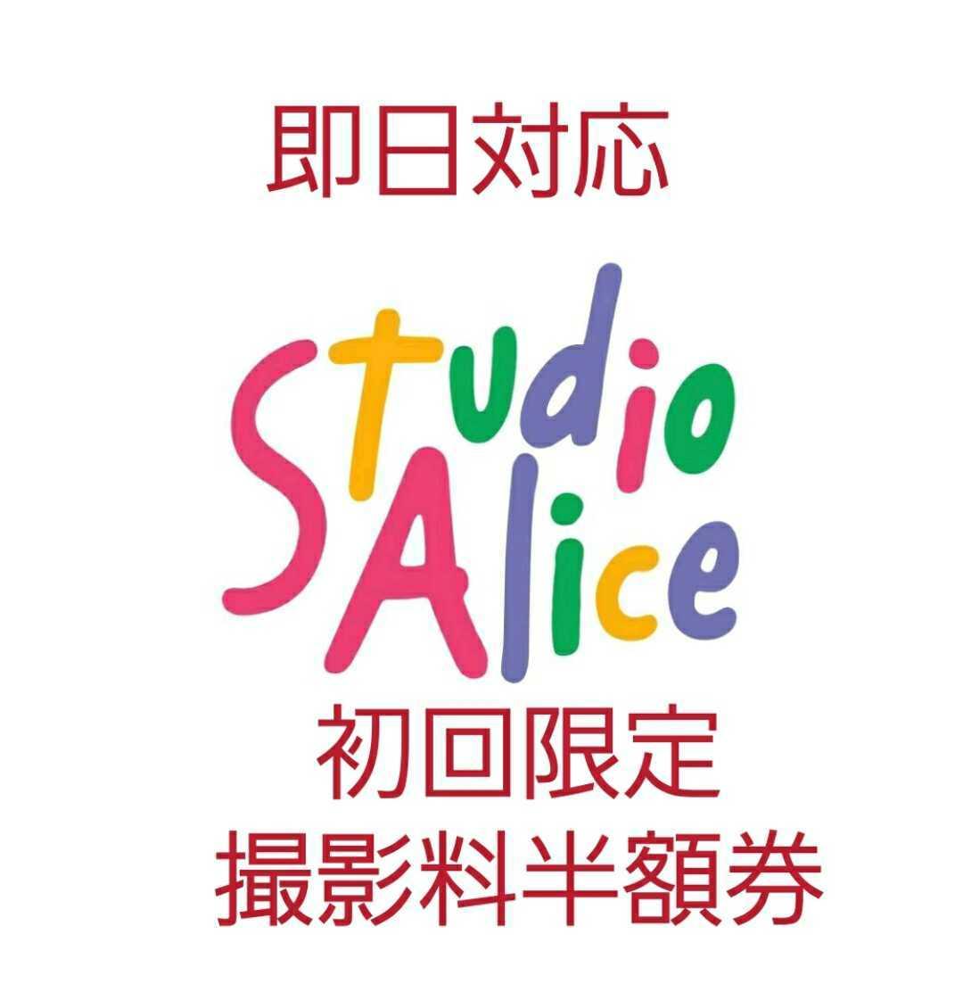 【即決・即日対応】スタジオアリス 初回限定 半額クーポン _画像1