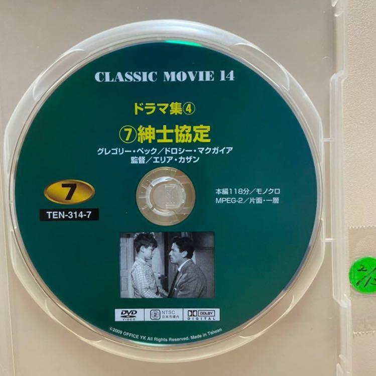 【紳士協定】《未再生品》【ディスクのみ】洋画DVD【映画DVD】中古DVD【DVDソフト】激安!!!《送料全国一律180円》_画像1