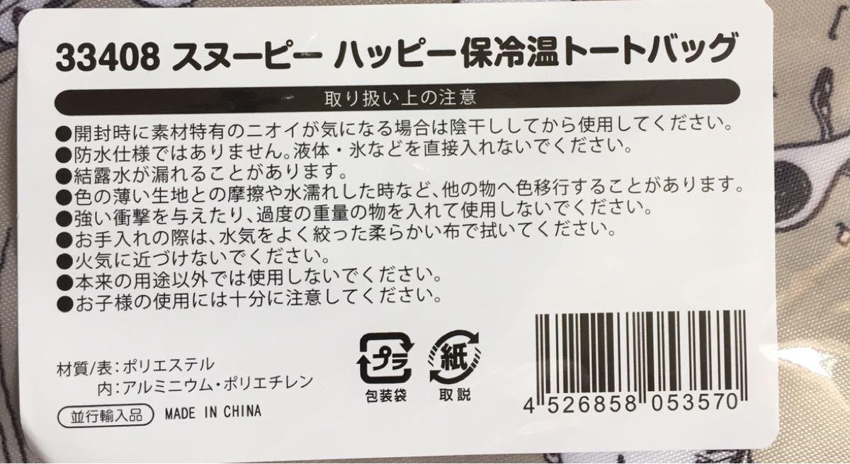 【イエロー】スヌーピー 保冷温トートバック