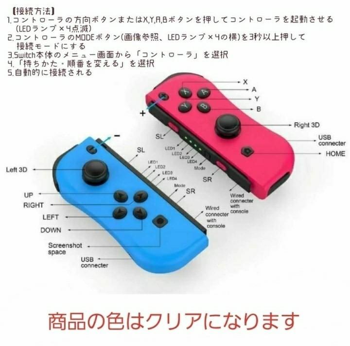 即発送★Joy-Con PAD スイッチ Switch ジョイコン互換 クリア