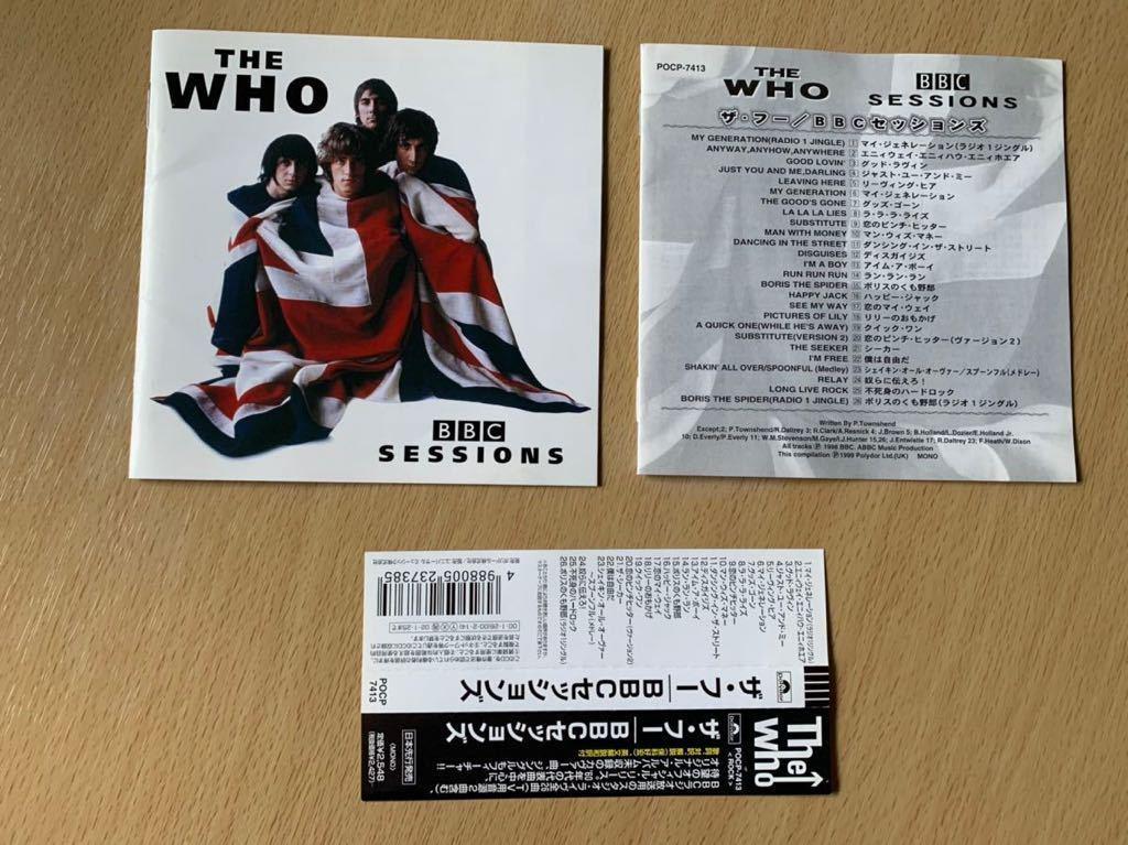 貴重 国内盤 帯付き CD ザ・フー BBCセッションズ THE WHO BBC SESSIONS 送料無料