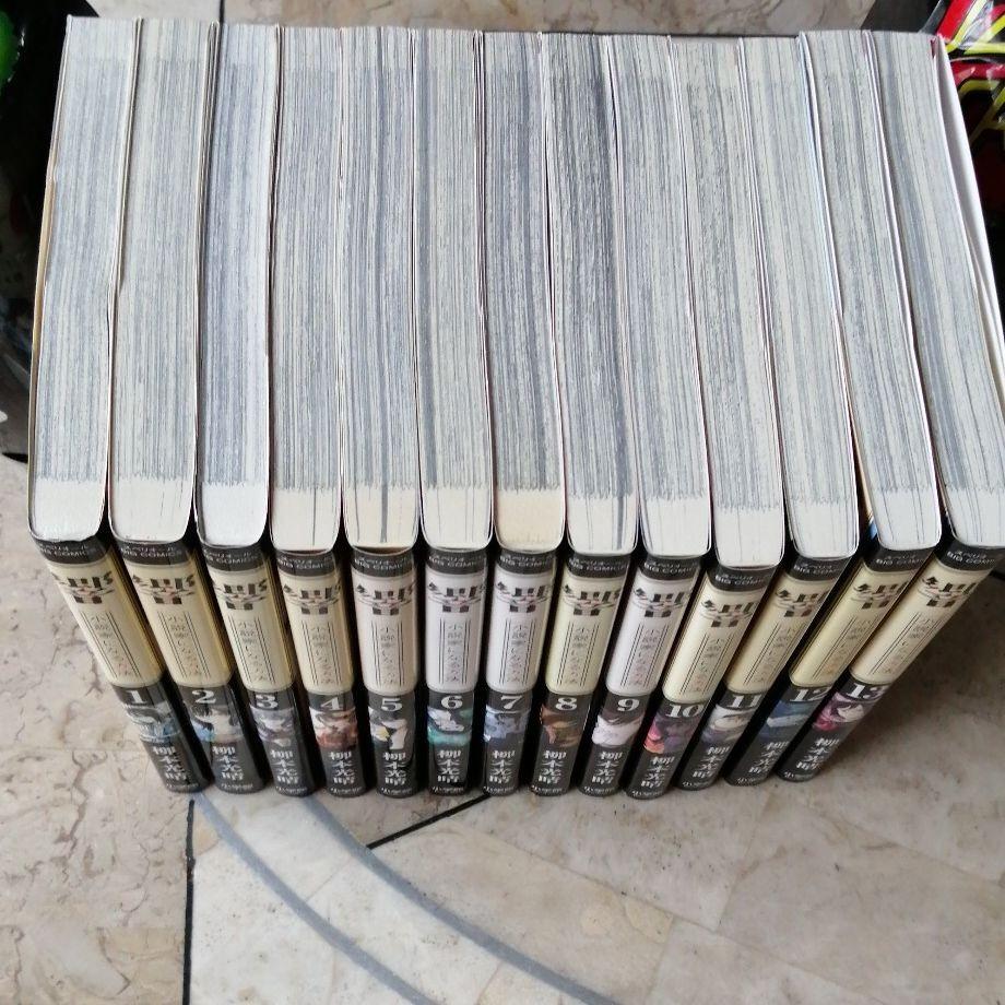 響 小説家になる方法 1~13巻  全巻セット