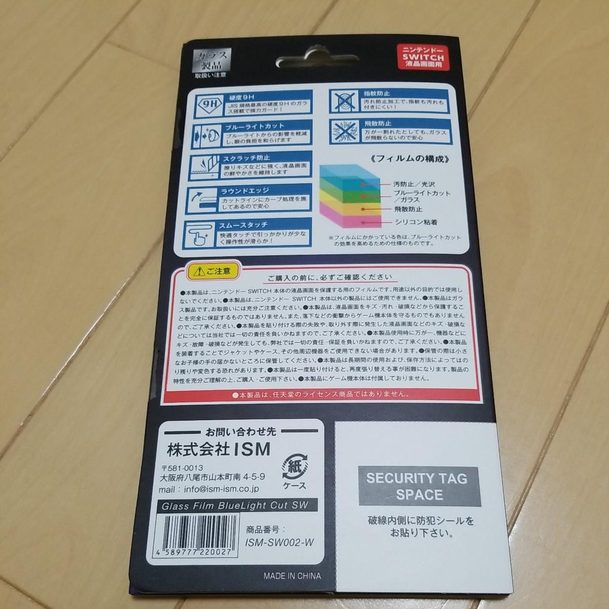液晶保護フィルム Nintendo Switch