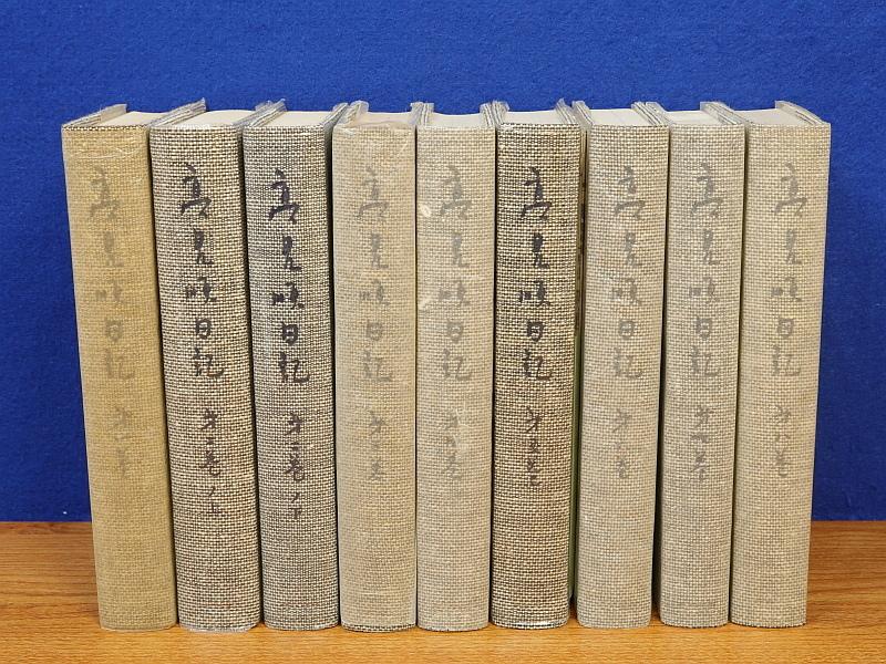高見順日記 全8巻9冊 勁草書房_画像2