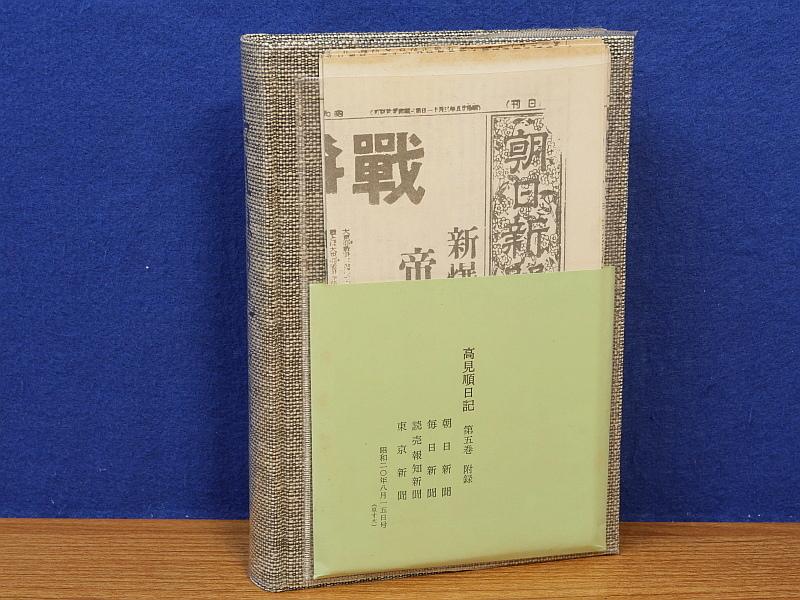 高見順日記 全8巻9冊 勁草書房_画像3