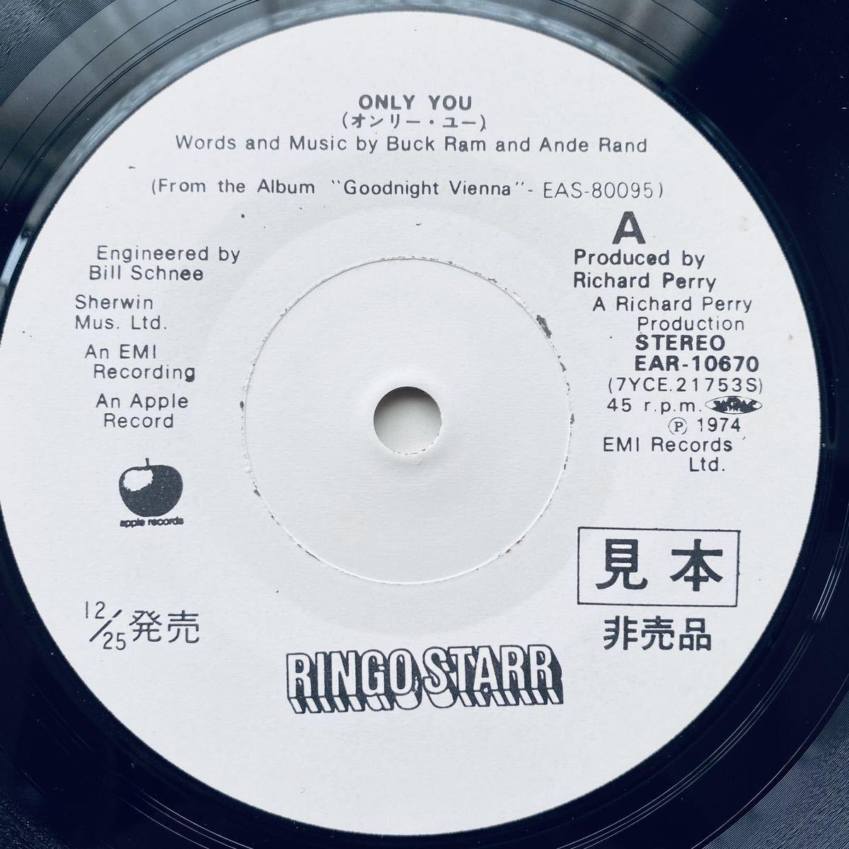 EP / リンゴ・スター - オンリー・ユー / 国内見本盤白ラベル プロモ 非売品 EAR-10670 RINGO STARR - ONLY YOU / Apple ビートルズ_画像4
