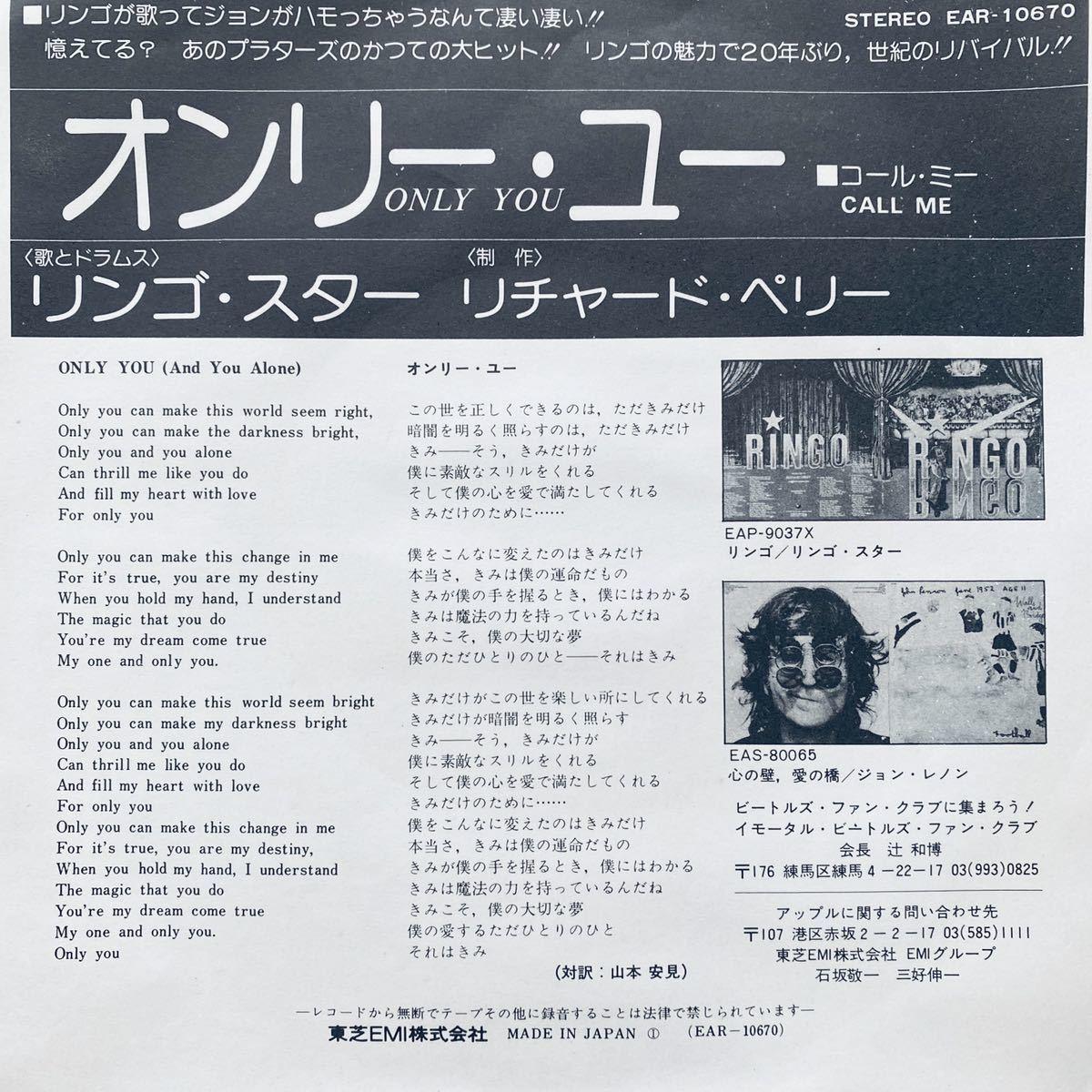 EP / リンゴ・スター - オンリー・ユー / 国内見本盤白ラベル プロモ 非売品 EAR-10670 RINGO STARR - ONLY YOU / Apple ビートルズ_画像6