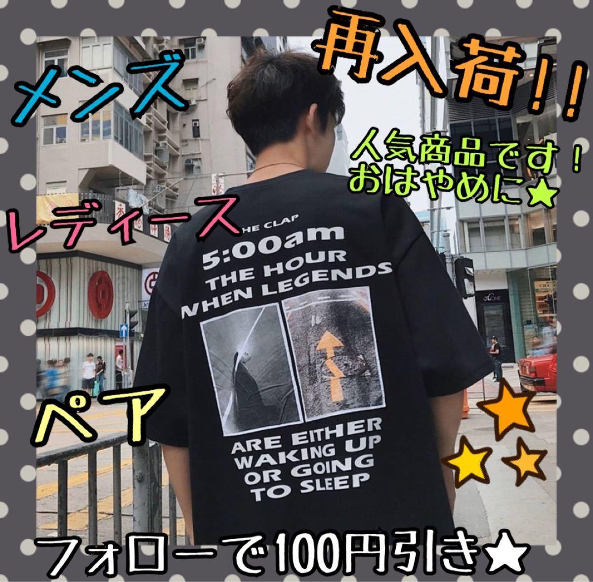 訳あり プリント ロゴ Tシャツ オルチャン 韓国 ストリート