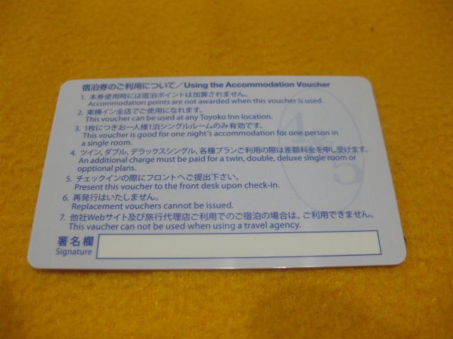 東横イン 宿泊券_画像2
