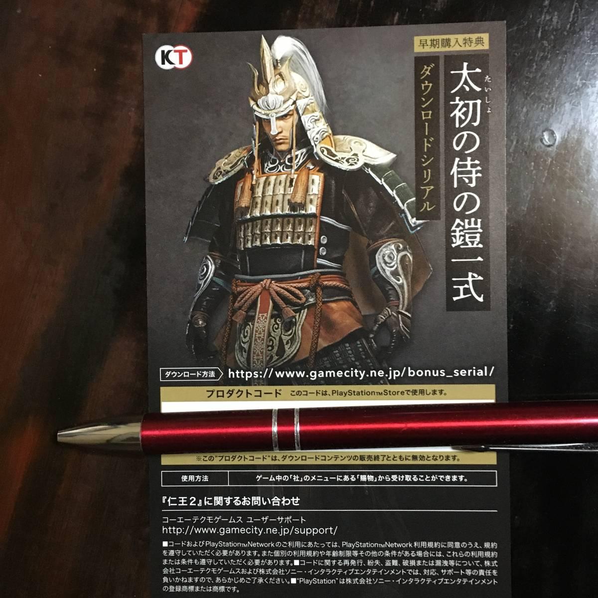 プロダクト 仁王 コード 2