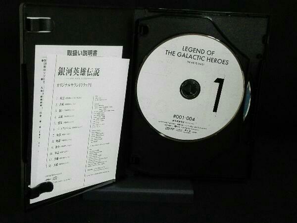 銀河英雄伝説 Die Neue These 第1期「邂逅」 第1巻(完全数量限定生産版)(Blu-ray Disc)_画像3