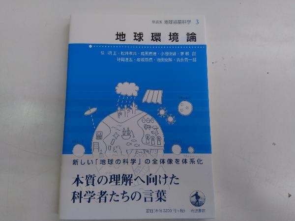 地球環境論 松井孝典_画像1