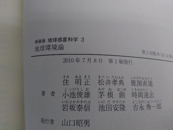地球環境論 松井孝典_画像3