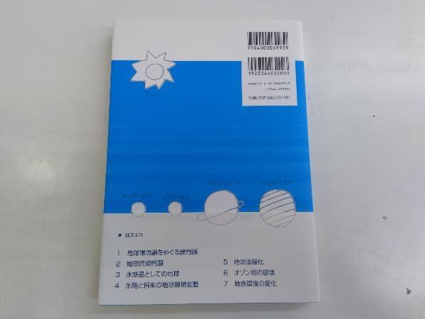 地球環境論 松井孝典_画像2