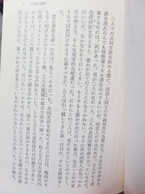 小説 『幸福な遊戯』 角田光代 著 文庫本