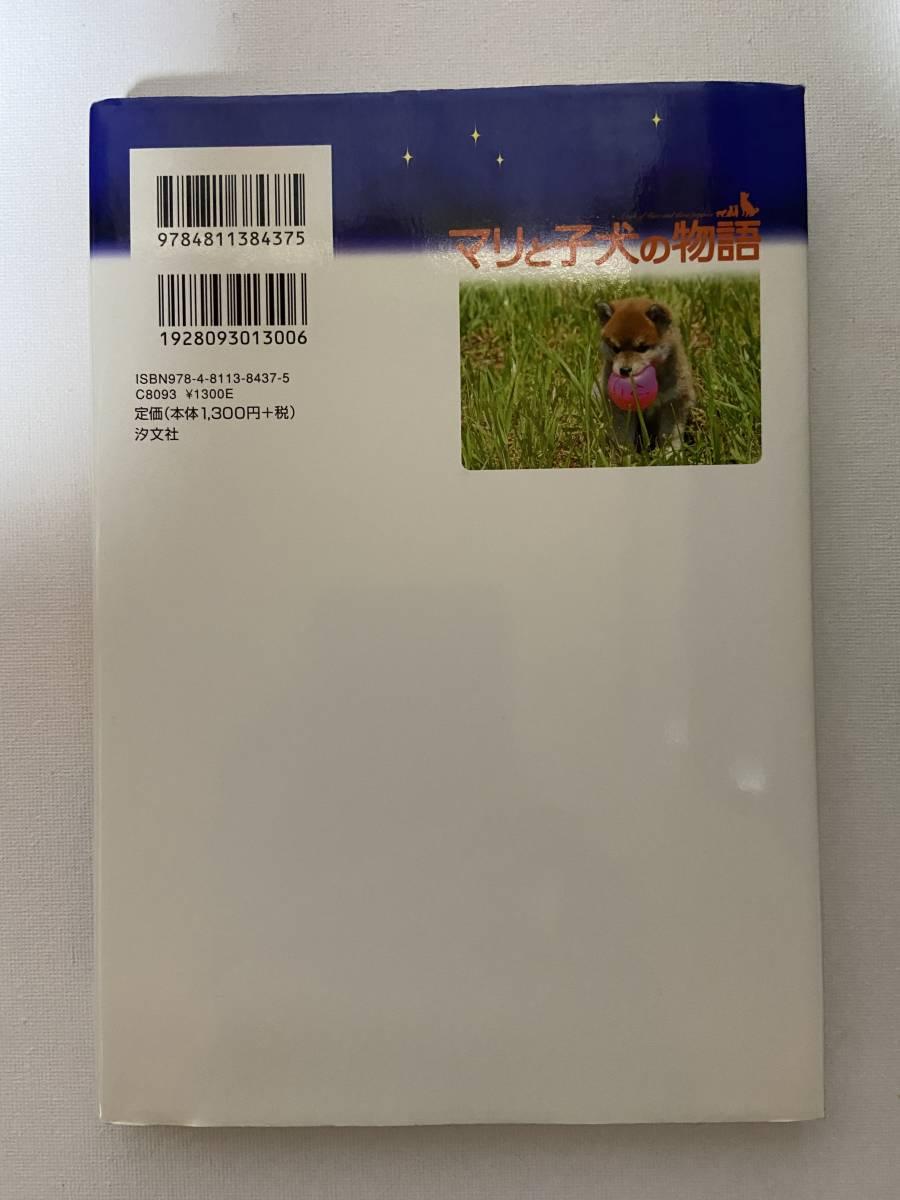 【中古品】マリと子犬の物語 日本語 単行本【送料無料】_画像2