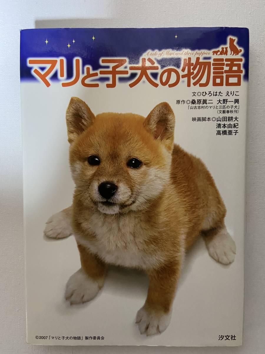 【中古品】マリと子犬の物語 日本語 単行本【送料無料】_画像1