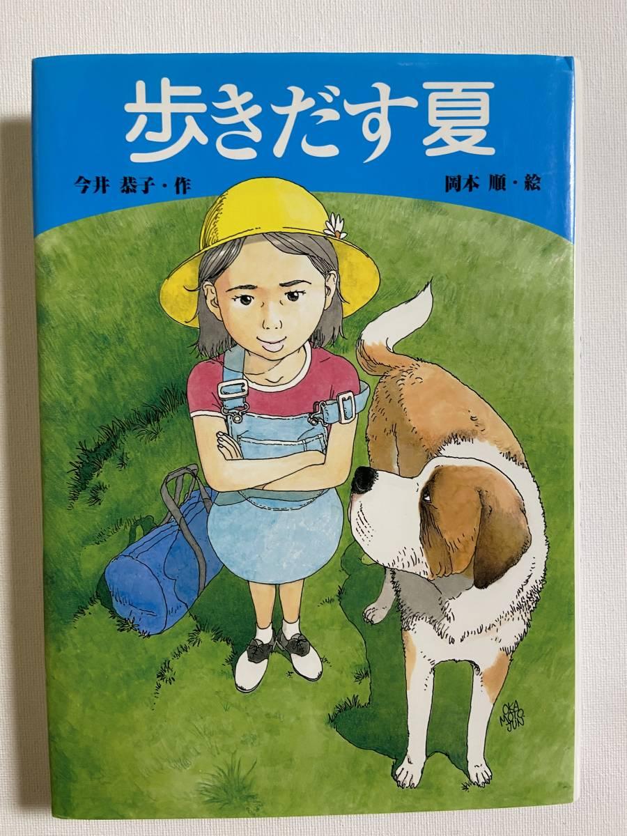 【中古品】 歩きだす夏 学研の新・創作シリーズ 日本語 単行本 【送料無料】_画像1