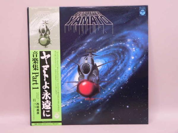 (LP) 宇宙戦艦ヤマト ヤマトよ永遠に 音楽集Part1 /CQ-7051 LPレコード【中古】_画像1