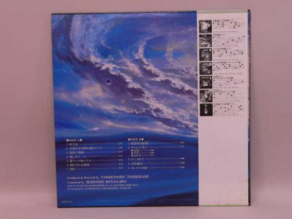 (LP) 宇宙戦艦ヤマト ヤマトよ永遠に 音楽集Part1 /CQ-7051 LPレコード【中古】_画像2