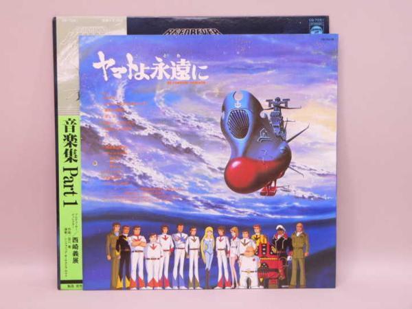 (LP) 宇宙戦艦ヤマト ヤマトよ永遠に 音楽集Part1 /CQ-7051 LPレコード【中古】_画像3