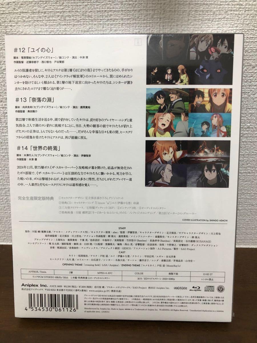 【新品、未開封】ソードアート・オンライン 5〈完全生産限定版〉
