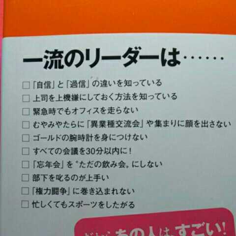 開運招福!★ねこまんま堂★A07★まとめお得★ なぜ一流のリーダーは 東京大阪間を飛行機で移動するのか_画像4