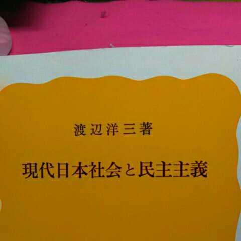 開運招福!★ねこまんま堂★A07★まとめお得★ 現代日本社会と民主主義_画像2