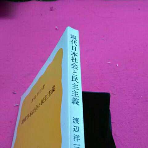 開運招福!★ねこまんま堂★A07★まとめお得★ 現代日本社会と民主主義_画像3