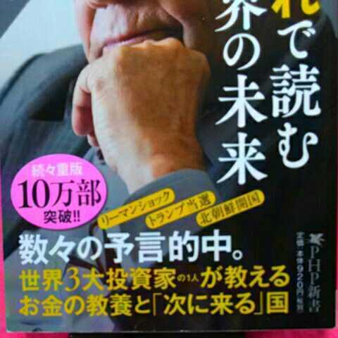開運招福!★ねこまんま堂★A07★まとめお得★ お金の流れで読む日本と世界の未来_画像2