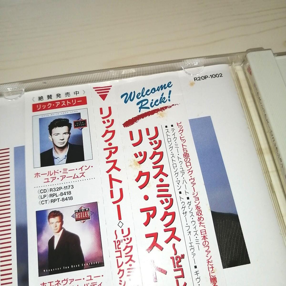 中古CD リック・アストリー RICK ASTLEY リミックス・アルバム
