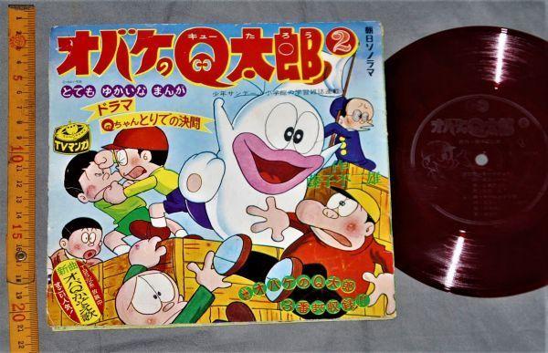 d1984)レコード オバケのQ太郎 2 藤子不二雄 とてもゆかいなまんが ソノシート_画像1