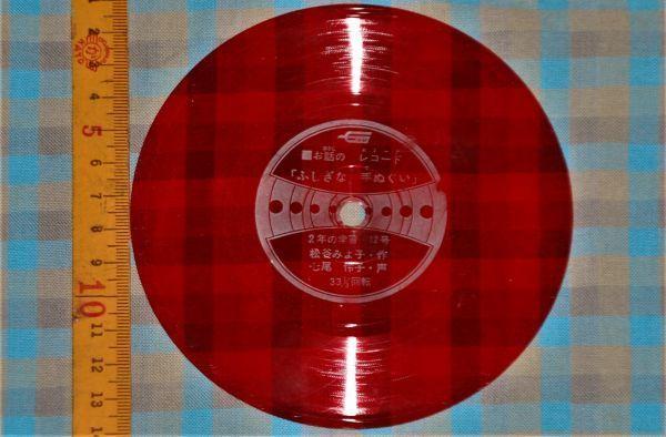 d1967) レコード お話のレコード ふしぎな手ぬぐい 2年の学習 ふろく ソノシート_画像1