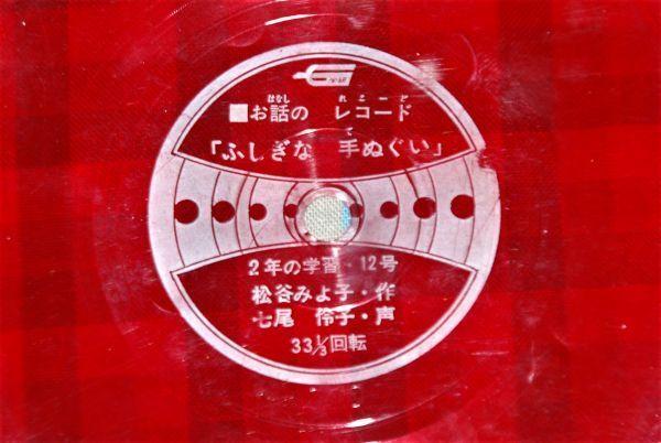 d1967) レコード お話のレコード ふしぎな手ぬぐい 2年の学習 ふろく ソノシート_画像2