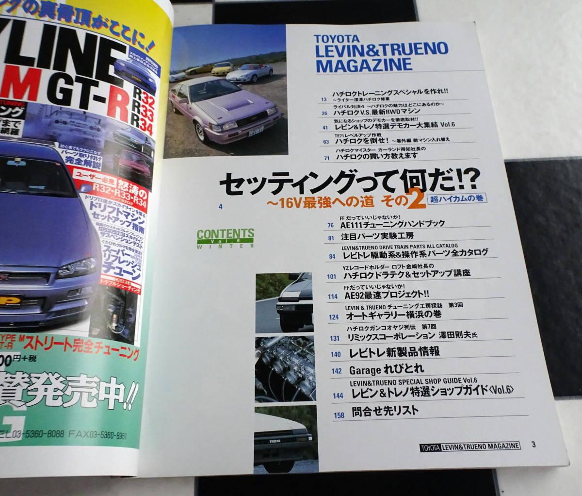 TOYOTA Levin&Trueno Magazine Vol.6 すべてのトヨタ レビン&トレノファンに贈る究極のチューニングマガジン AE86 4A-G_画像2