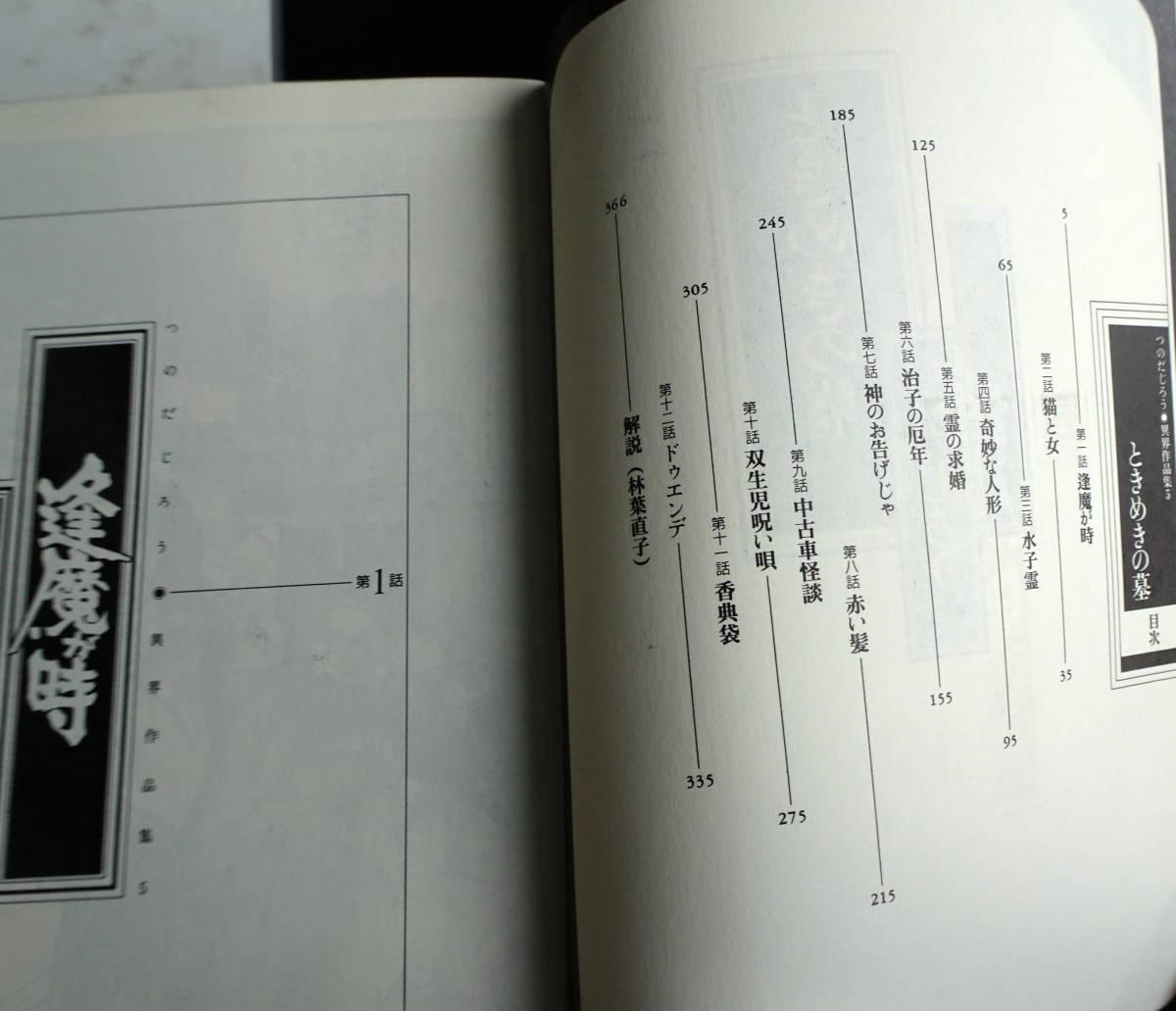 【文庫版】つのだ じろう 異界作品集 全5巻セット メギドの火・呪凶介PSI(サイ)霊査室・ときめきの墓 送料無料