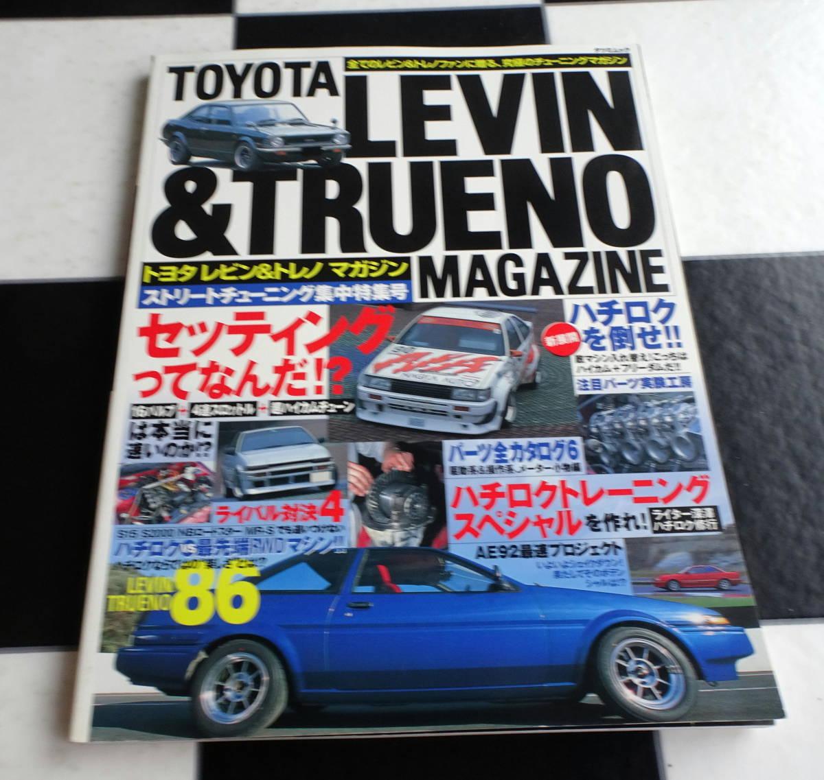 TOYOTA Levin&Trueno Magazine Vol.6 すべてのトヨタ レビン&トレノファンに贈る究極のチューニングマガジン AE86 4A-G_画像1