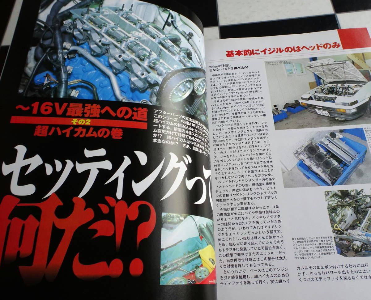 TOYOTA Levin&Trueno Magazine Vol.6 すべてのトヨタ レビン&トレノファンに贈る究極のチューニングマガジン AE86 4A-G_画像3