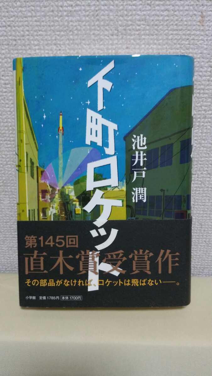 池井戸潤 長編小説[下町ロケット](直木賞)小学舘46判ハードカバー